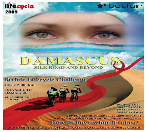 Betfair Lifecycle Challenge 2009 - 'Damascus Silk Road and beyond'