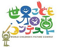 18th Annual World Children's Picture Contest 2010
