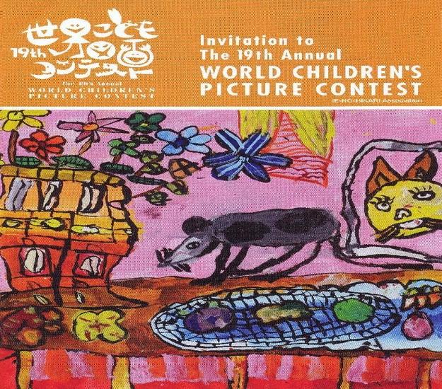 The 19th Annual World Children's Picture Contest 2011